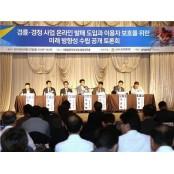 경륜경정사업 '온라인 발매' 일본경륜 토론회 개최