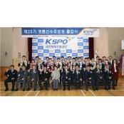 [경륜] 25기 경륜훈련원 졸업식…21명 배출 부산경륜