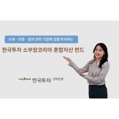 한국투자신탁운용, 소부장펀드 출시 케이티비