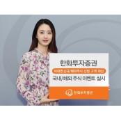 """한화투자증권, 국내·해외 주식 주식시세 앱 이벤트..""""투자지원금 제공"""""""