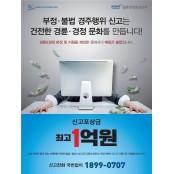 경륜-경정 휴장기간 틈타 도박사이트 '극성'