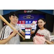 LG유플러스, U+프로야구 방구석 야구랭킹결과 응원에 최적화