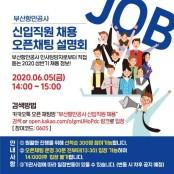 부산항만공사, 5일 상반기 신규채용 온라인 부산채팅 채용설명회
