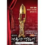 배우들 레드카펫 걷지만 레드마켓 무관객...제56회 대종상영화제 오늘 레드마켓 개최