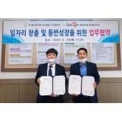 마사회 부산동구지사, 일자리창출·동반성장 MOU