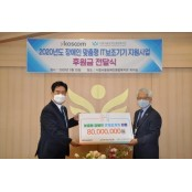 코스콤, 코로나19 장기화에 장애인 대상 사회공헌 지속 장기초등학교