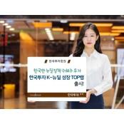 한국투자증권, 한국투자 K-뉴딜 성장 TOP10랩 출시