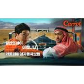 캐롯손보, 퍼마일 자동차보험 광고