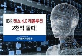 IBK운용, 'IBK 켄쇼 4.0 레볼루션 펀드' 2000억 돌파