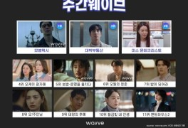 '모범택시·오월의 청춘'…웨이브 오리지널 콘텐츠 강세