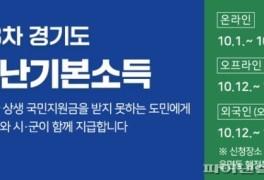 """김포시 """"경기도 재난기본소득 10월지급""""…203억"""