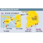 카지노리조트, 인천·부산·창원·여수로 압축