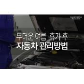 2015 오토모티브위크, 여름 알콜솜 약국 휴가 후 자동차 알콜솜 약국 관리 노하우 공개 알콜솜 약국