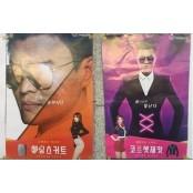 박진영 교복 광고 논란, 교복 페티시 주점 페티시 상기시키는 선정적 문구