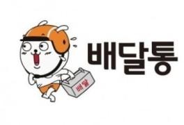 '국내 첫 배달앱' 배달