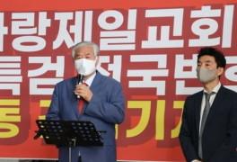 """서울시 """"사랑제일교회"""