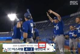 올림픽 야구 6회 홈런 맞았는데… MBC 자막엔 '경기 종료'