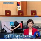 """간통죄 폐지, 천문학적인 위자료 지급 유니더스타이거 가능성↑…""""외도로 빈털털이 될 수도"""""""