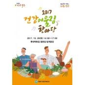 안양시,범계광장서 건강어울림한마당 개최 평촌건강검진