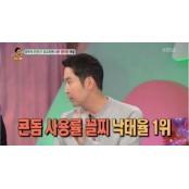 '콘돔모델' 신동엽, 진행프로서 한국 성교육 콘돔자위 관련해 일침