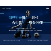 케이토토, '대한민국의 함성, 승리를 이끌어라' 이벤트 종료 스포츠토토배트맨 임박
