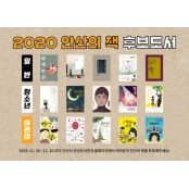 '2020 안산의 책' 선정 ..도서추천