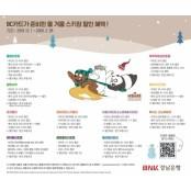 BNK경남은행, 경남BC카드 '전국 하이원리프트할인 11대 스키장 할인 하이원리프트할인 이벤트' 진행