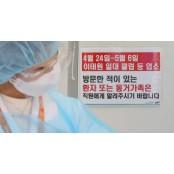 이태원 클럽發 코로나19 환자, 대구서도 클럽 옷 발생