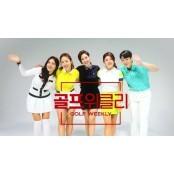 SBS골프 '골프 위클리' 6월 1일 골프 핸디캡 론칭