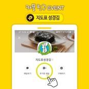 성경식품 성경김, 지도표 성경김 카카오 플러스 친구맺기 친구찾기 이벤트 진행