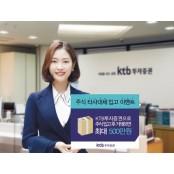 KTB투자증권 '주식 타사대체 입고' 이벤트