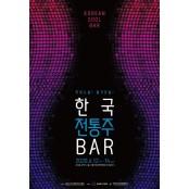 한국전통주바(BAR)에서 다양한 우리술을 맛보세요!