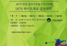 '1879골프-스포츠동아