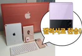 """""""아이폰 질린다""""…애플 신제품 나와도 삼성 폴더블 '환승족' 우수수! [IT..."""