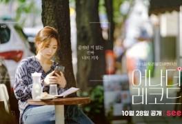 """""""신세경이 시즌에""""…케이티시즌 오리지널 영화 공개"""