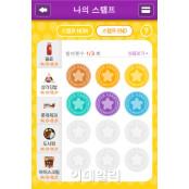 """""""새내기 대학생, 이 앱만 알면 캠퍼스 리더"""" 아이폰복불복게임"""