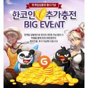 """NHN엔터 """"한게임 상품권으로 편리하게 게임 즐기자"""""""