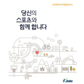케이토토, 스포츠토토 공익활동보고서 발간