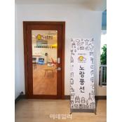 노랑풍선, '사이판 PIC pic프로그램 리조트'에 전용 사무실 pic프로그램 열어
