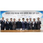 웹케시, 티머니와 핀테크 사업 확장 위한 업무협약 웹캐시