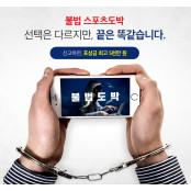 """""""스포츠토토·베트맨 이외 스포츠베팅은 불법토토 신고 모두 불법"""""""