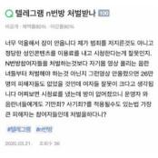 """[무플방지] """"n번방 26만명 처벌? 억울해서 야동사진 잠 안와"""""""