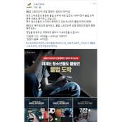 스포츠토토, 불법스포츠도박 근절 퀴즈 캠페인