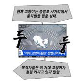 [김정유의 웹툰파헤치기] 신선한 고양이 세계관… 네이버웹툰 '집사레인저' 성인용푼