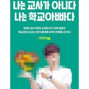 '팬티세탁' 울산 교사, 여자팬티 파면 처분…이유 보니 여자팬티