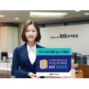 KTB투자증권, '주식 타사대체 입고' 이벤트 주식배당률 시행