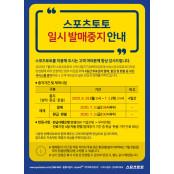 스포츠토토, '수탁사업자 변경으로 인한' 일시 발매 중지 스포츠토토사이트