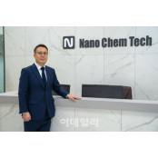 """[코스닥人]원재석 나노캠텍 대표 캠 """"실적주로 거듭나겠다"""""""