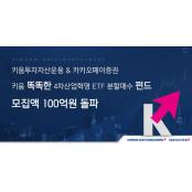 키움운용·카카오증권, '똑똑한펀드' 100억원 돌파