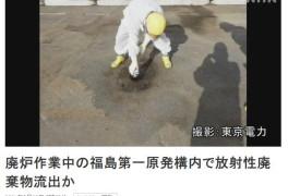 후쿠시마 제1원전 구내